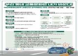 아산시, 2021년 교통안전 이륜차 공익제보단 모집