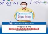 오세현 아산시장, '어린이 교통안전 릴레이 챌린지' 동참