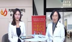 [알아봅시다] 동남구보건소 치매안심센터와 함께하는 치매 이야기