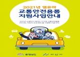 2021년 영유아 교통안전용품 지원 접수…내년 1월 28일까지 '상시접수'