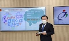 충남교육청, 유·초·중·고·특수학교 교(원)장 회의 비대면 개최