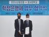 호서대 평생교육원-천안산림조합, 평생교육 활성화 위해 '맞손'