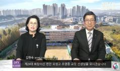 [천안tv 학사모 원픽!] 한국국·공립고등학교장회 조영종 회장과 함께!