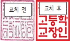 충남교육청, 각급학교 직인 '훈민정음체'로 교체