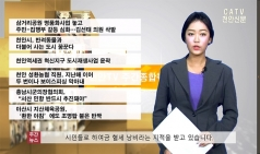 [주간뉴스] 3월 네번째 주 천안tv 주간종합뉴스