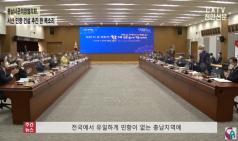 충남시군의장협의회, 서산 민항 건설 추진 한 목소리[천안tv]