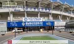 민주당 소속 아산 시.도의원, 아산감사위원회에 충남아산FC 감사 촉구[천안TV]