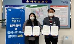 배방읍 휴먼시아 7단지 관리사무소, 배방읍과 복지위기가구 발굴 지원 협약