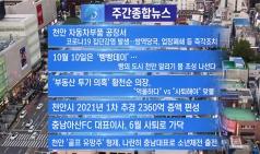 4월 4주 천안TV 주간종합뉴스