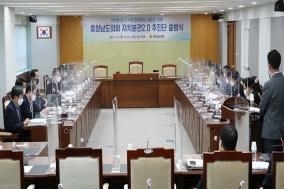 충남도의회, '자치분권 2.0 추진단' 출범...새 지방자치 선도
