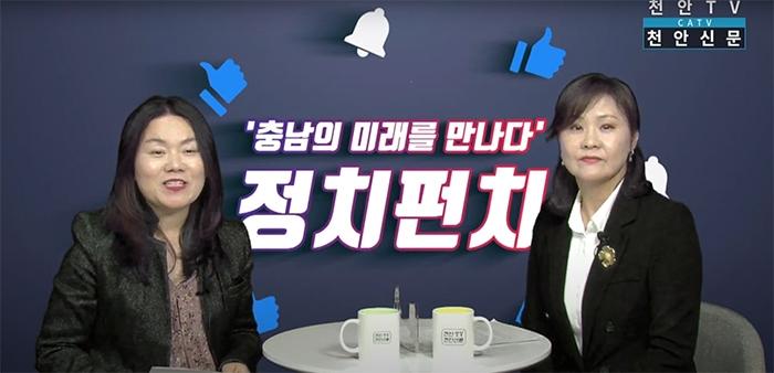 """[정치펀치] 한국여성의정 최선경 충남운영위원장 """"여성의 적은 결코 여성이 아니다"""""""