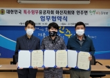 대한민국 특수임무유공자회 아산시지회, 인주면 행복키움추진단과 업무협약 체결