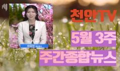 5월 3주차 천안TV 주간종합뉴스