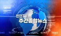 [천안TV] 5월 2주 천안TV 주간종합뉴스