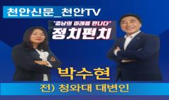 [정치펀치] 박수현 전 청와대 대변인 편