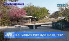 폐교된 아산 서남대 부지, 활용방도는 없나? [천안TV]