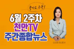 2021년 6월 2주차 천안TV 주간종합뉴스