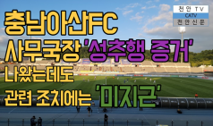 [천안TV] 충남아산FC, 사무국장 '성추행 증거' 나왔는데도 관련 조치에는 '미지근'