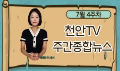 7월 4주차 천안TV 주간종합뉴스