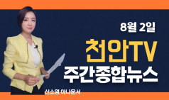 8월 2일 천안TV 주간종합뉴스