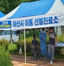 아산시, 코로나19 외국인근로자 진단검사 이행 행정명령 발령