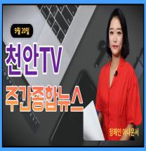 9월 20일 방송 천안TV 종합주간뉴스