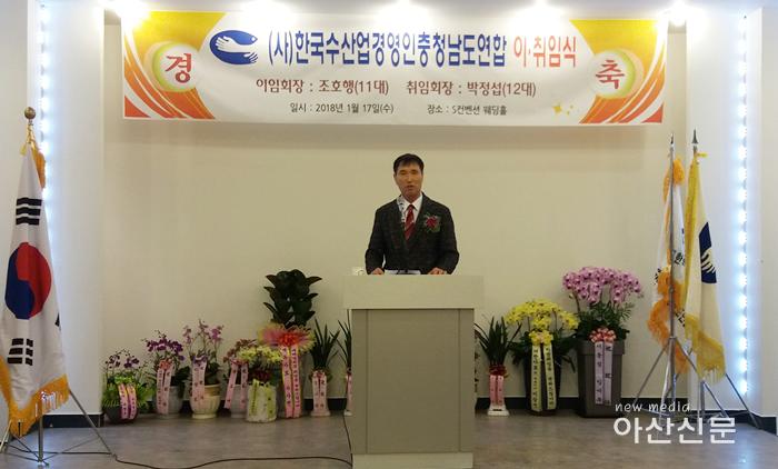 충남도 수산업경영인연합회, 박정섭 회장 취임식 개최.png
