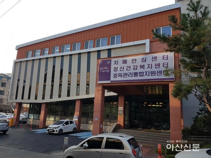 2. 아산시보건소 중독관리통합지원센터.jpg
