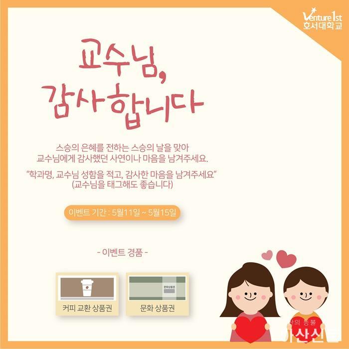 호서대 스승의 날 댓글 이벤트 SNS안내 이미지.jpg