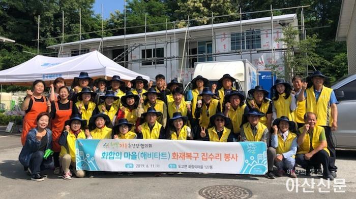 2-1아산시행복키움추진단 해비타트화합의마을봉사활동사진.jpg
