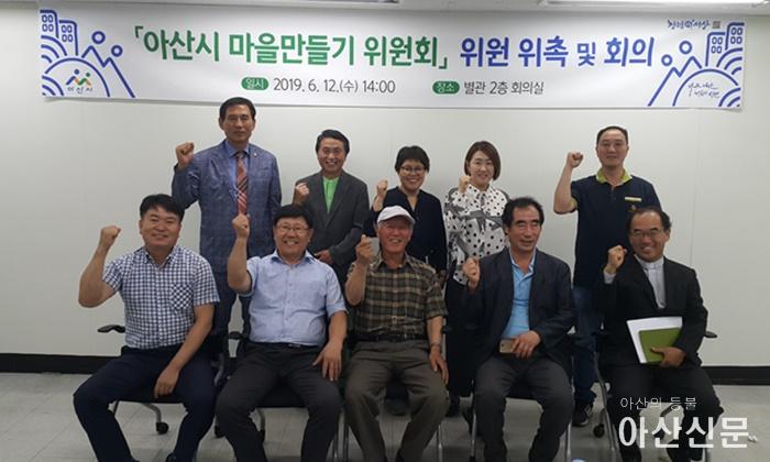4.아산시 마을만들기 위원회 위원 위촉 및 회의).png