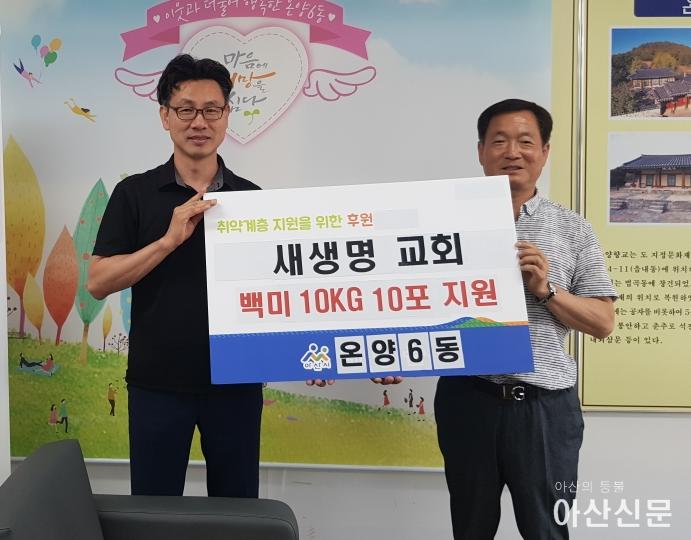 10.온양6동 새생명교회 물품 전달.png