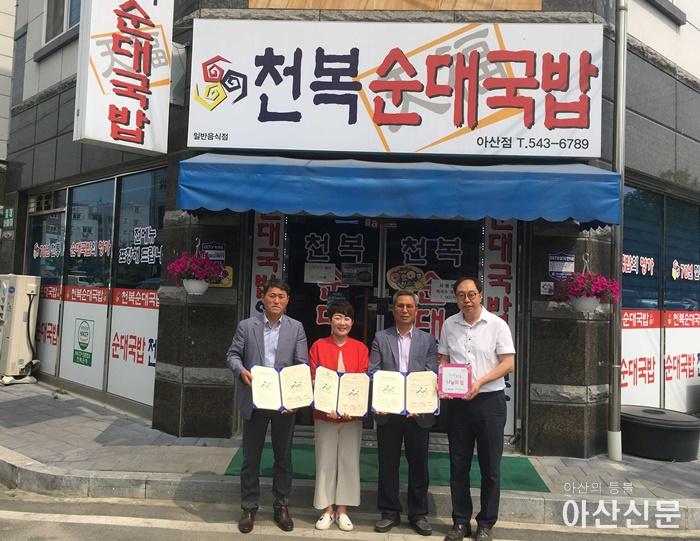 5.온양1동 후원협약.png