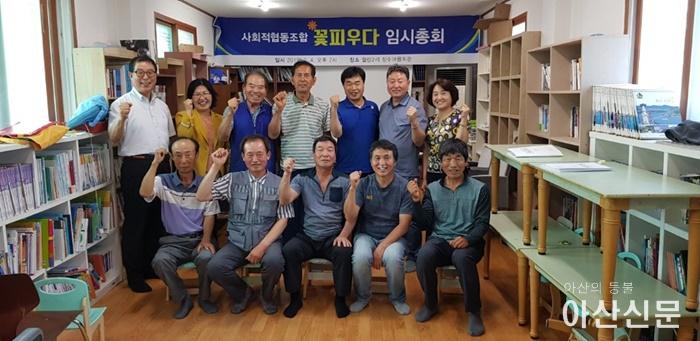 3. 아산시 월랑2리 장수마을의 도전, 사회적 농업으로 지역문제 해결.png