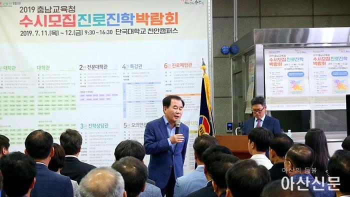 20190711 충남교육청 수시모집 진로진학박람회1.jpg
