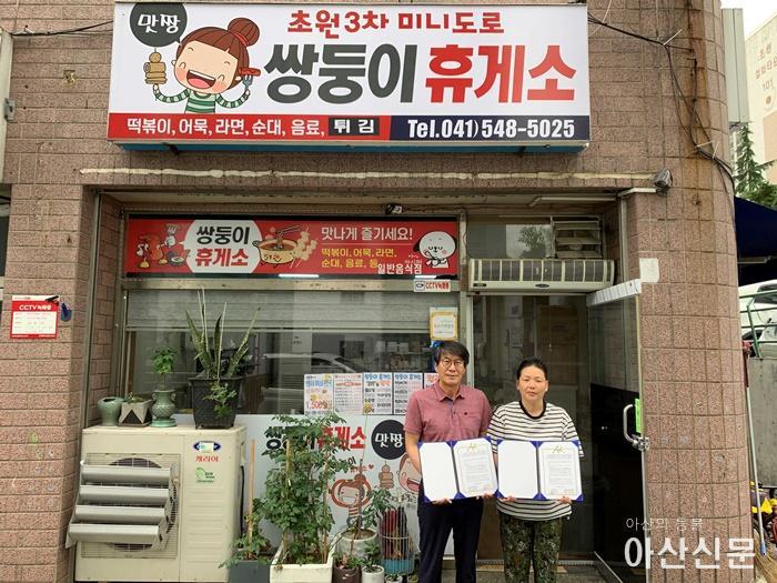 8.온양6동 쌍둥이휴게소 협약 사진.jpg