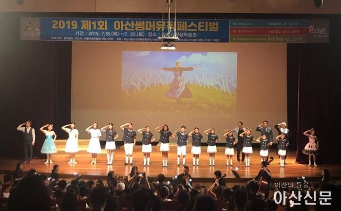 5. 아산시, 제1회 아산썸머뮤직페스티벌 성료.jpg