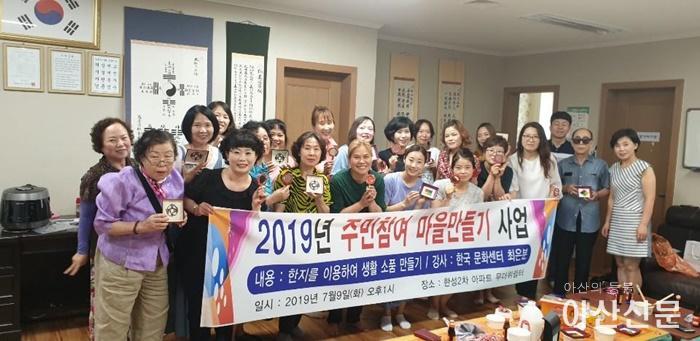 1.온양3동주민참여마을만들기 공동체지원사업 교육.jpg