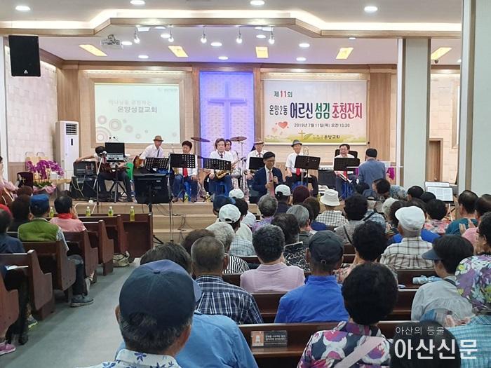 2. 온양성결교회, 온양2동 어르신 섬김 잔치 열어.jpg