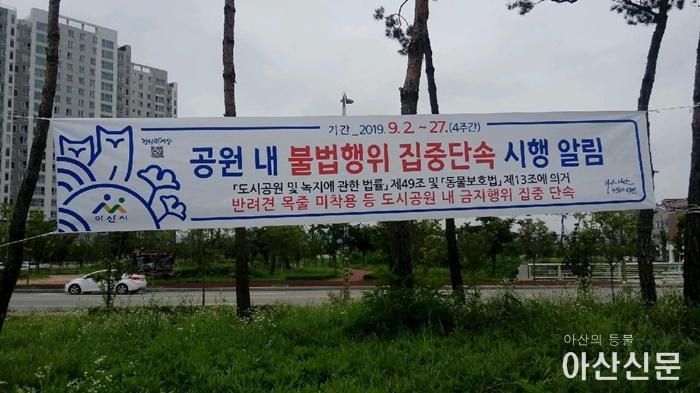 3. 아산시, 도시공원 내 불법행위 집중단속 시행.jpg