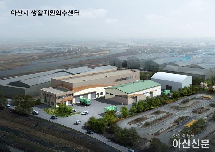 2. 아산시, 112억원 투입 생활자원회수센터 착공.jpg