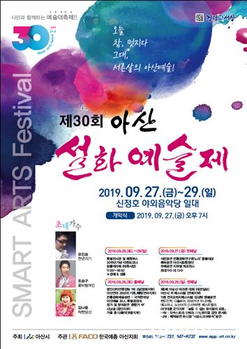 제30회 아산설화예술제 포스터(최종).png