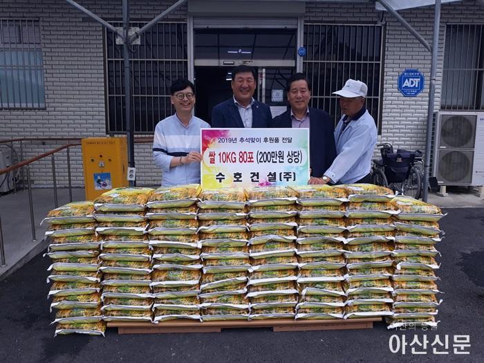 3. 수호건설(주), 장애인단체'사랑의 쌀'전달.jpg