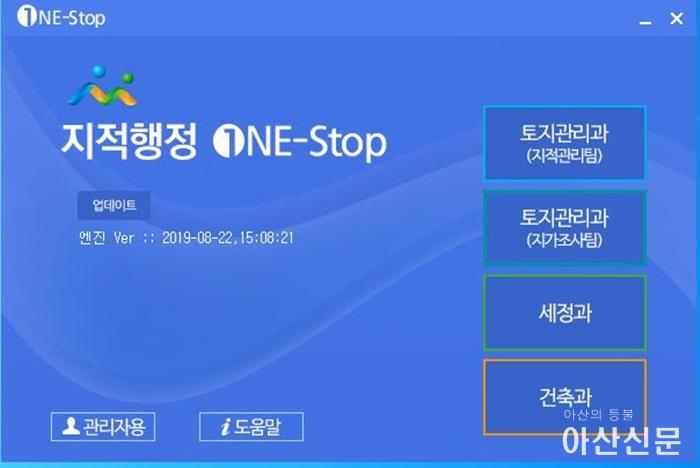 2. 아산시, 전국 최초 지적민원행정 One-Stop시스템 개발.jpg