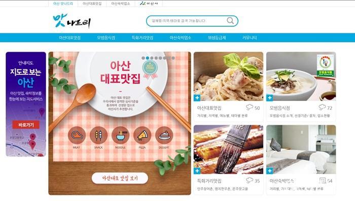 4. 아산시, 아산 대표 맛집 선정.jpg