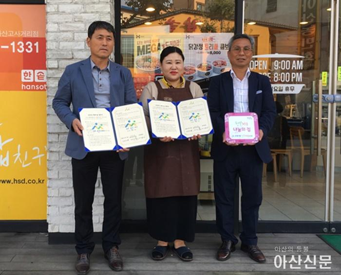 3.온양1동 한솥도시락 협약.png