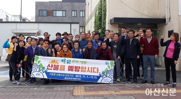 5.온양5동산불예방 캠페인.jpg