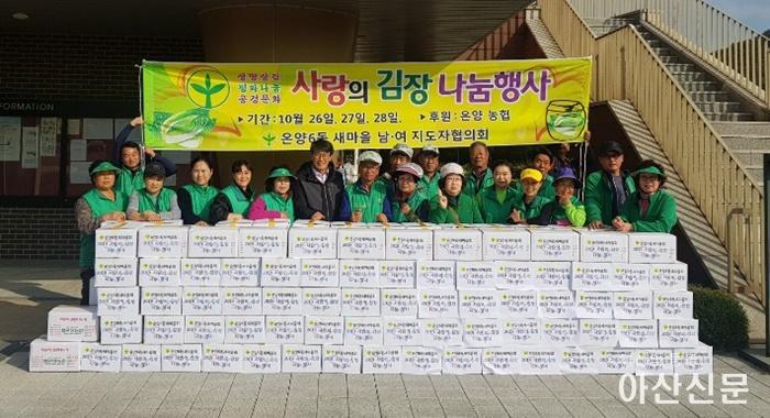 2. 온양6동 새마을회 사랑의 김장나눔 행사.jpg