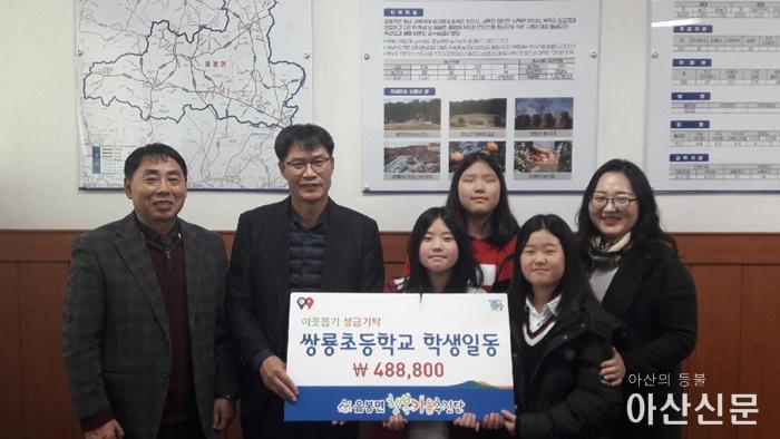 1. 쌍룡초등학교 학생 바자회 수익금 기부.jpg