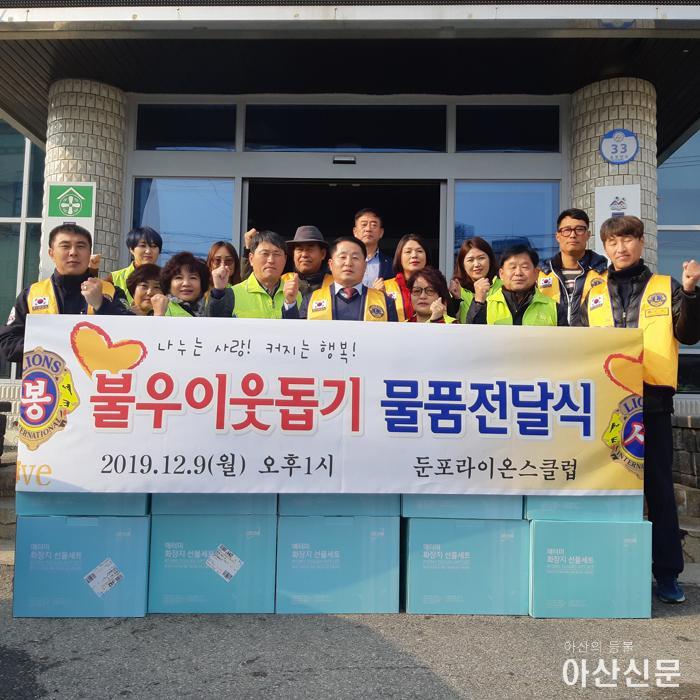 1.둔포면 라이온스클럽 후원물품 전달 copy.jpg